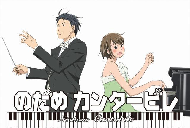 『のだめカンタービレ』(C)二ノ宮知子・講談社/のだめカンタービレ製作委員会