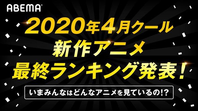 2020年春アニメ最終ランキング