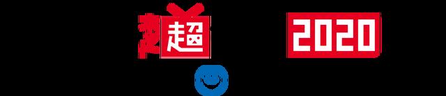 「ニコニコネット超会議2020夏 Supported by NTT」