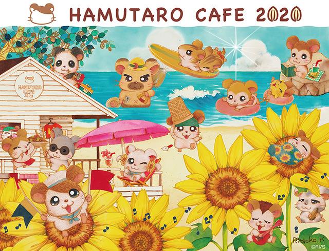 「ハム太郎カフェ 2020(にーたねにーたね)」メインビジュアル(C)河井リツ子/小学館