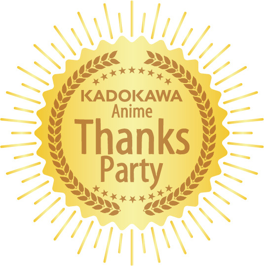 「KADOKAWA Anime Thanks Party」