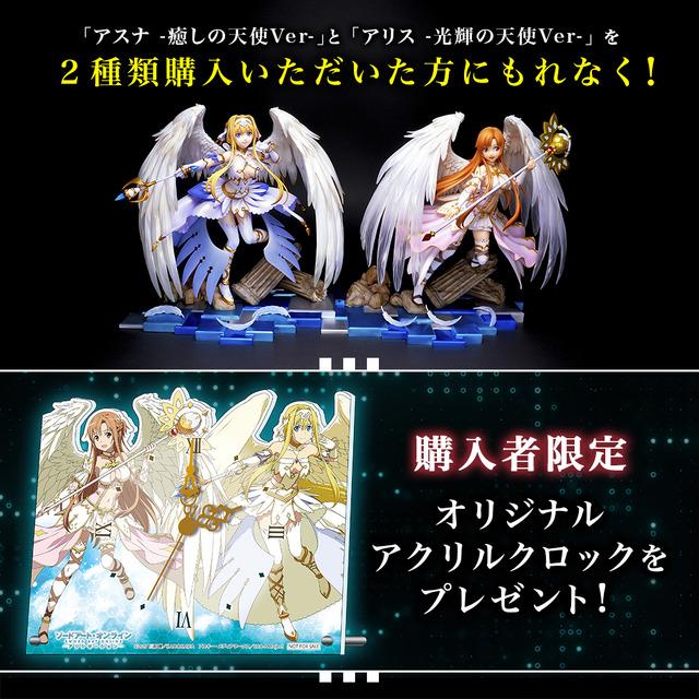 「ソードアート・オンライン アスナ -天使 Ver-/アリス -天使 Ver-」2種購入特典画像(C)2017 川原 礫/KADOKAWA アスキー・メディアワークス/SAO-A Project