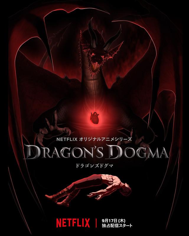 Netflixオリジナルアニメシリーズ『ドラゴンズドグマ』ティザービジュアル Netflixにて、2020年9月17日(木)より全世界独占配信
