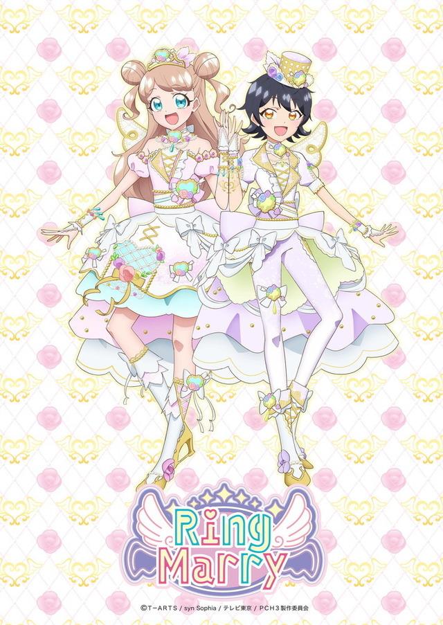 『キラッとプリ☆チャン』シーズン3 リングマリィ(C)T-ARTS/ syn Sophia / テレビ東京/ PCH3製作委員会