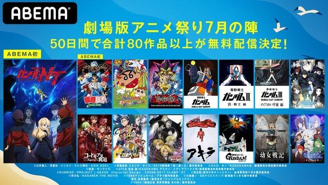 「劇場版アニメ祭りinアベマ 7月の陣」