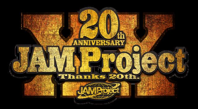 JAM Project ユニット設立20周年ロゴ