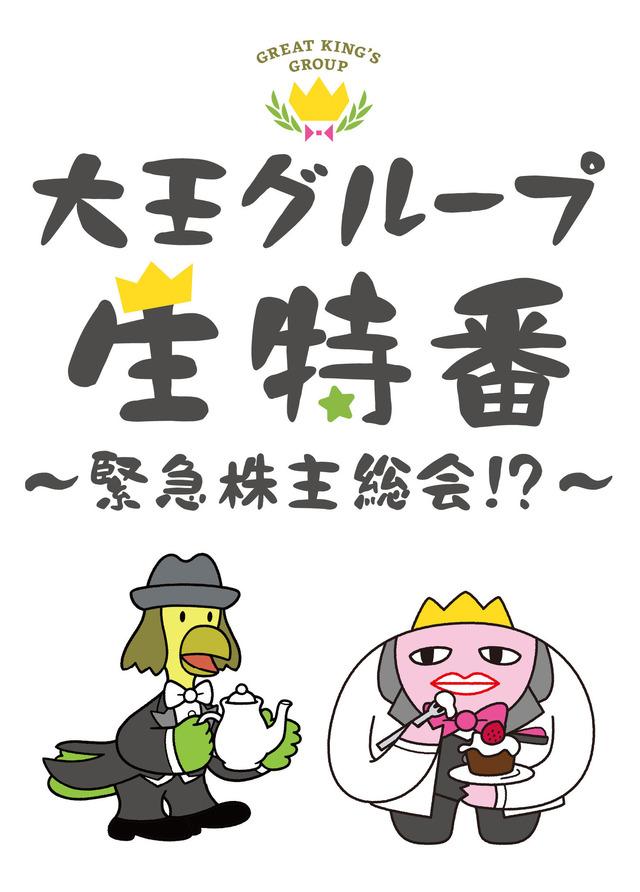 「大王グループ生特番~緊急株主総会」(C)oreiya (C)sukoboku (C)somakimi (C)torisetsu (C)oshivaca