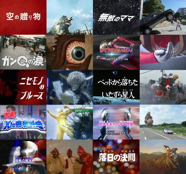 エピソード10選(C)円谷プロ(C)ウルトラマンオーブ製作委員会