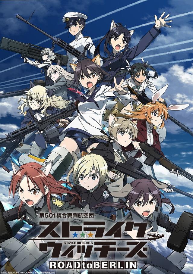 『ストライクウィッチーズ ROAD to BERLIN』キービジュアル(C)2020 島田フミカネ・ KADOKAWA /第 501 統合戦闘航空団