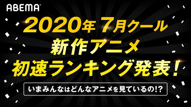ABEMA「2020年7月クール新作アニメ初速ランキング」