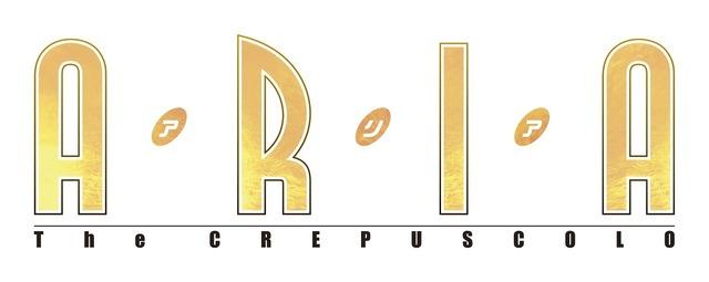 『ARIA The CREPUSCOLO』ロゴ(C)2020 天野こずえ/マッグガーデン・ARIA カンパニー