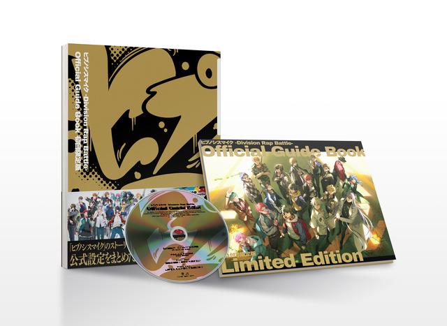 「ヒプノシスマイク-Division Rap Battle- Official Guide Book」【初回限定版】4,500円+税/【通常版】本体2,000円+税