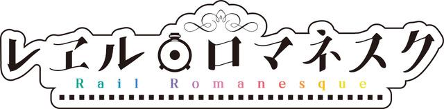 『レヱル・ロマネスク』ロゴ