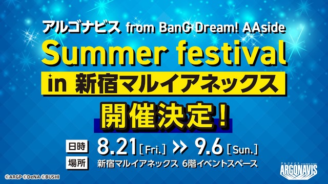 「『アルゴナビス from BanG Dream! AAside』Summer festival in 新宿マルイアネックス」(C)ARGONAVIS project.(C)DeNA Co., Ltd. All rights reserved.(C)bushiroad All Rights Reserved.
