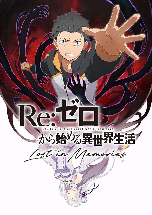 『Re:ゼロから始める異世界生活 Lost in Memories』(C)長月達平・株式会社KADOKAWA刊/Re:ゼロから始める異世界生活2製作委員会(C)SEGA