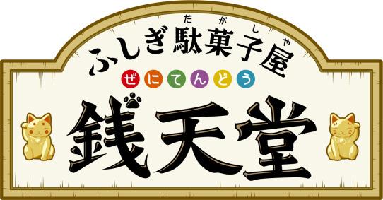 『ふしぎ駄菓子屋 銭天堂』(C) 廣嶋玲子・ jyajya /偕成社/銭天堂製作委員会
