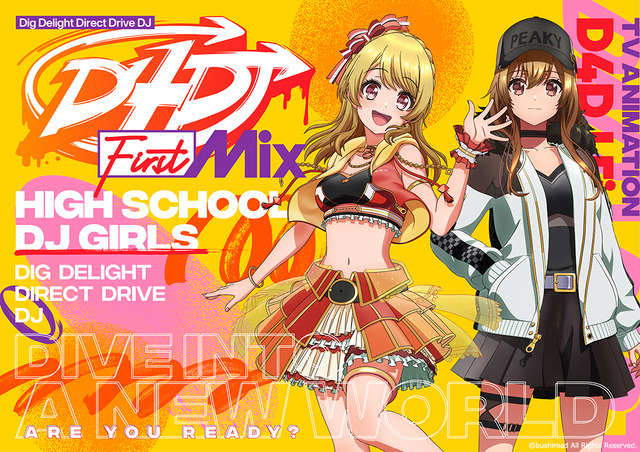 『D4DJ First Mix』キービジュアル(C)bushiroad All Rights Reserved.(C)Donuts Co. Ltd. All rights reserved.