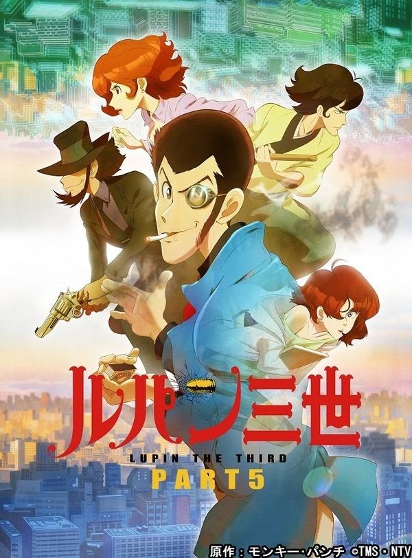 『ルパン三世』原作:モンキー・パンチ(C)TMS・NTV