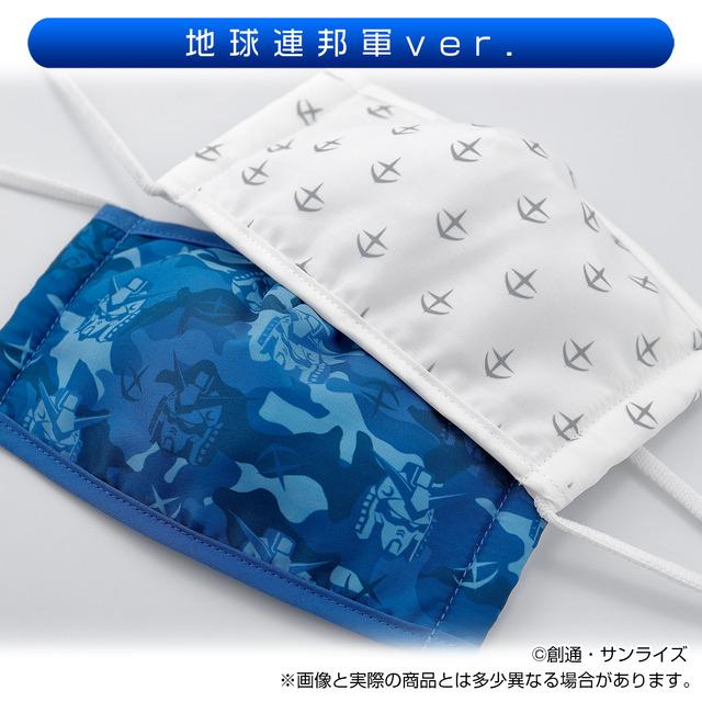 「CHARA-MASK 機動戦士ガンダム 地球連邦軍ver.」1,650円(税込)(C)創通・サンライズ