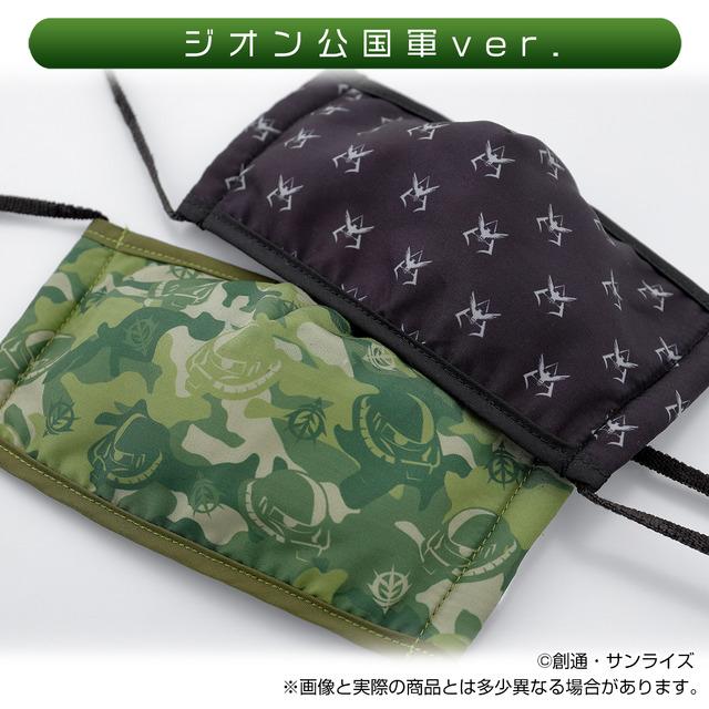 「CHARA-MASK 機動戦士ガンダム ジオン公国軍ver.」1,650円(税込)(C)創通・サンライズ