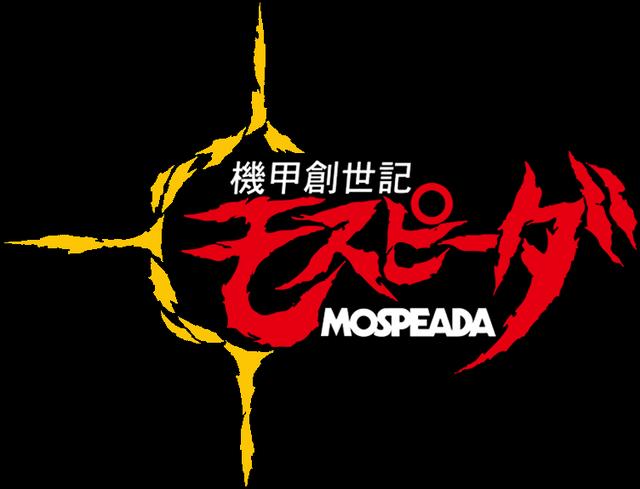 『機甲創世記モスピーダ』(C)タツノコプロ
