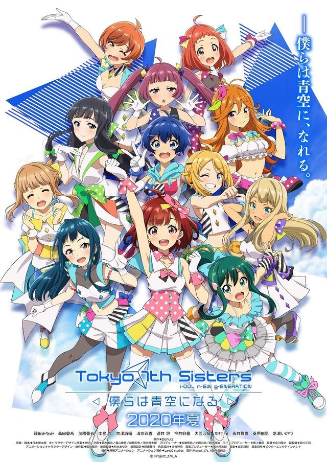 『Tokyo 7th シスターズ -僕らは青空になる-』キービジュアル(C)Project_t7s_A