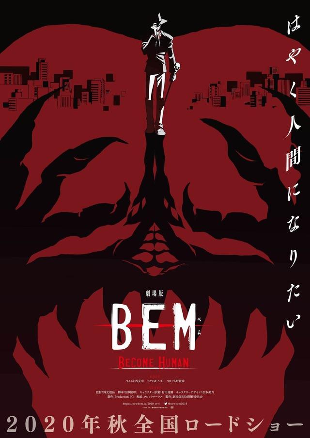 『劇場版 BEM ~BECOME HUMAN~』ティザーポスターC)ADK EM/BEM製作委員会
