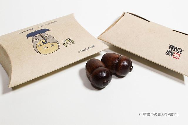 東京戯画・予約特典「お返しのどんぐり」(木工品)(C)Studio Ghibli