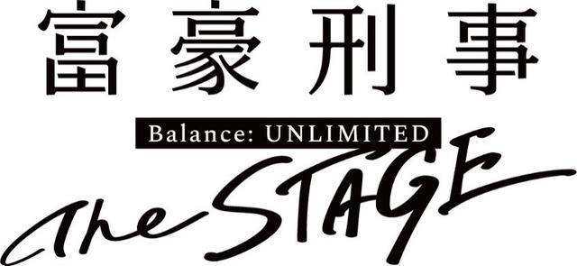 『富豪刑事 Balance:UNLIMITED The STAGE』(C)筒井康隆・新潮社/伊藤智彦・神戸財閥(C)神戸財閥ステージプロジェクト