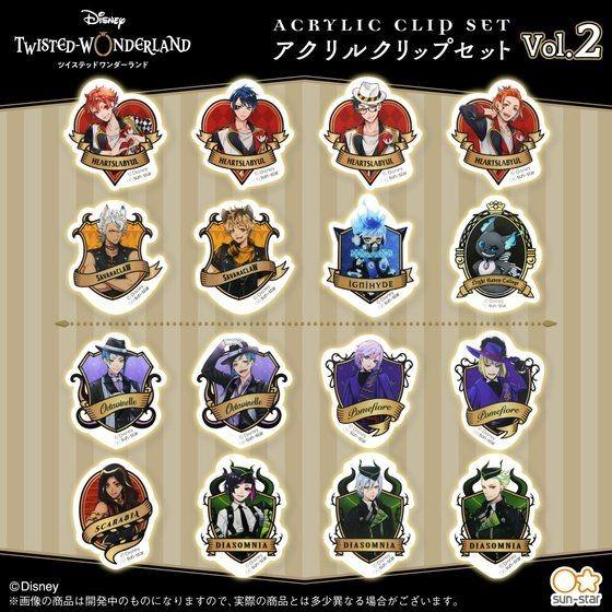 「ディズニー ツイステッドワンダーランド アクリルクリップセット Vol.2」5,720円(税込)(C)Disney