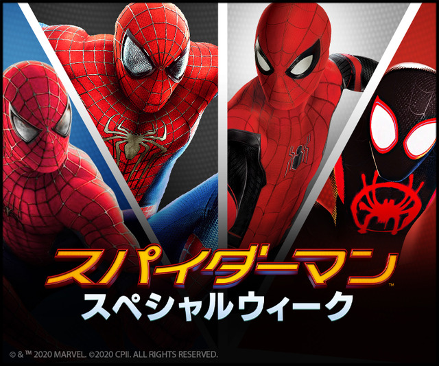 「スパイダーマン:スペシャルウィーク」(C) & TM 2020 MARVEL. (C) 2020 CPII. ALL RIGHTS RESERVED.
