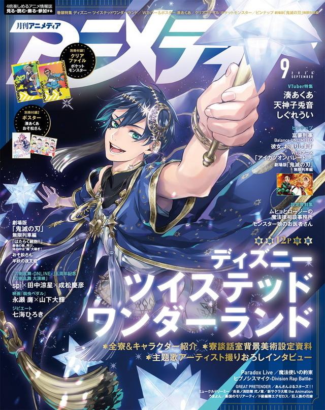 「アニメディア9月号」973円(税抜)(C)2019 IID, Inc.