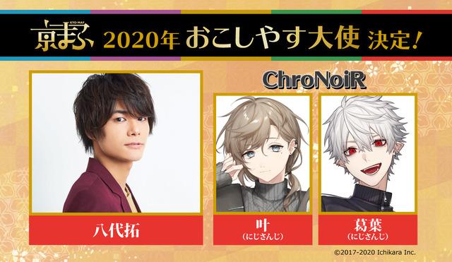 京まふ2020おこしやす大使に、声優 八代拓・VTuber ChroNoiR(叶と葛葉)が就任/「京都国際マンガ・アニメフェア 2020」