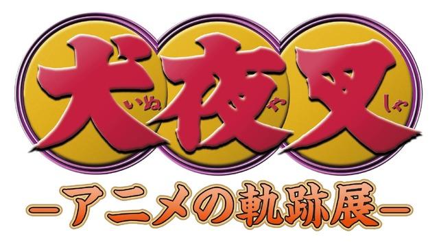 「犬夜叉-アニメの軌跡展-」ロゴ(C)高橋留美子/小学館・読売テレビ・サンライズ 2009