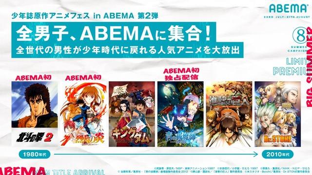 「少年誌原作アニメフェス in ABEMA 第2弾」