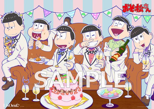 「LisOeuf♪vol.18」折込ポスター『おそ松さん』(C)赤塚不二夫/おそ松さん製作委員会