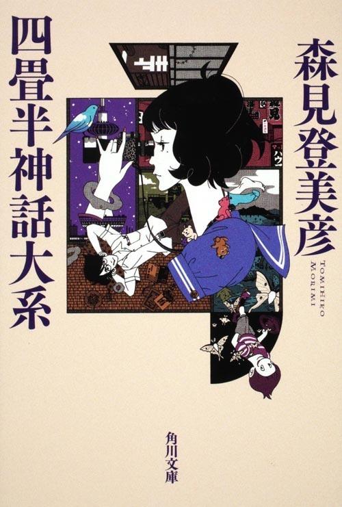 『四畳半神話大系』680円(税別)