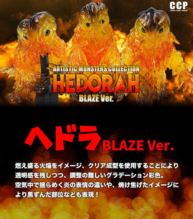 「AMC ヘドラ BLAZE Ver.」TM&(C)TOHO CO., LTD.