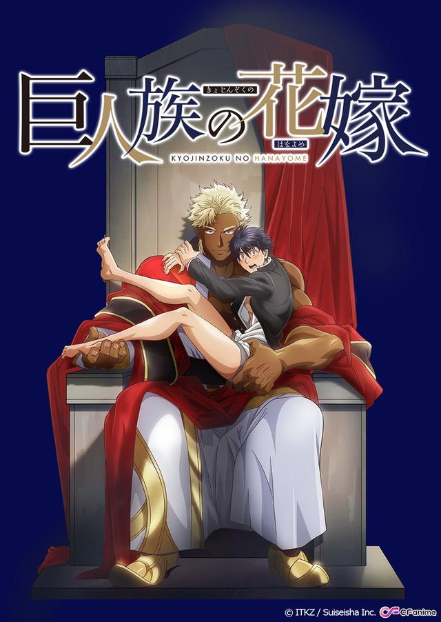 『巨人族の花嫁』キービジュアル(C)ITKZ/Suiseisha Inc.
