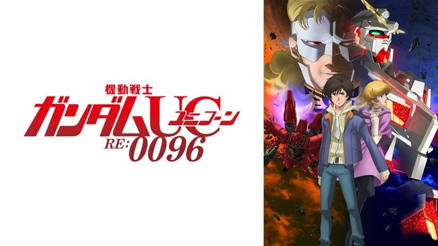 『機動戦士ガンダムユニコーン RE:0096』(C)創通・サンライズ