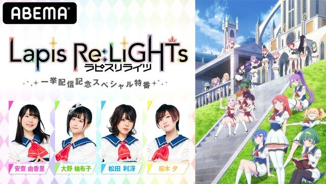『アニメ「Lapis Re:LiGHTs」一挙配信記念スペシャル特番』(C)KLabGames・KADOKAWA/TEAM Lapis Re:LiGHTs