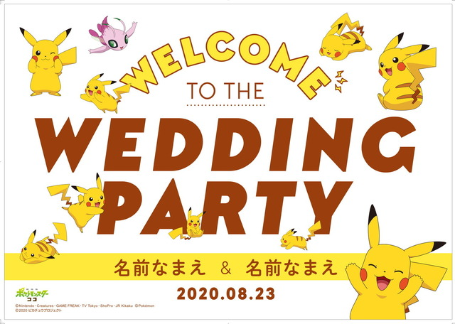 「オリジナルウエルカムボード」(C)Nintendo・Creatures・GAME FREAK・TV Tokyo・ShoPro・JR Kikaku(C)Pokemon(C)2020 ピカチュウプロジェクト