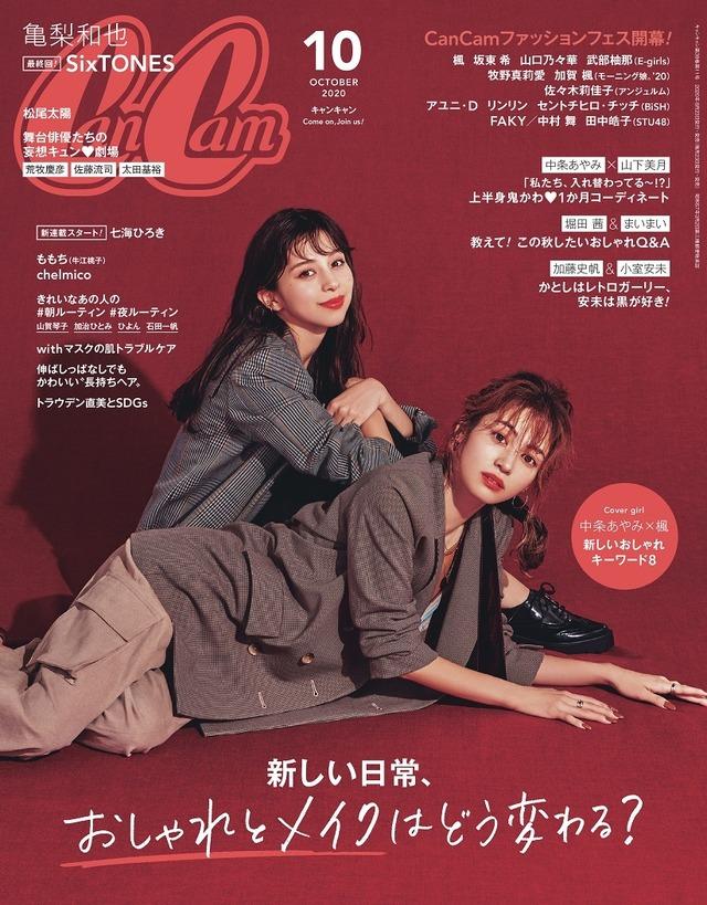 「CanCam10月号」表紙