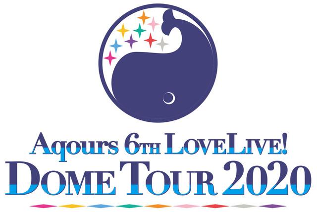 「ラブライブ!サンシャイン!! Aqours6th LoveLive! DOME TOUR 2020」ロゴ