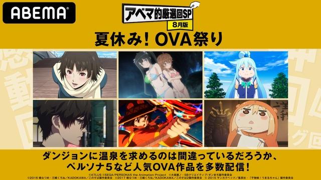 特別企画「夏休み!OVA祭り」