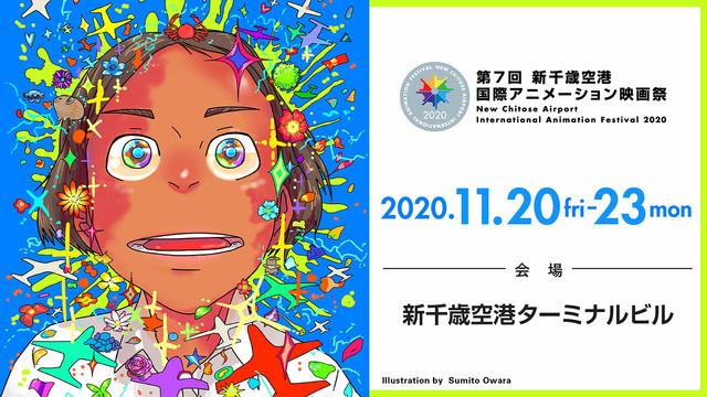 「『第7回 新千歳空港国際アニメーション映画祭』メインビジュアル」Illustrationby Sumito Owara