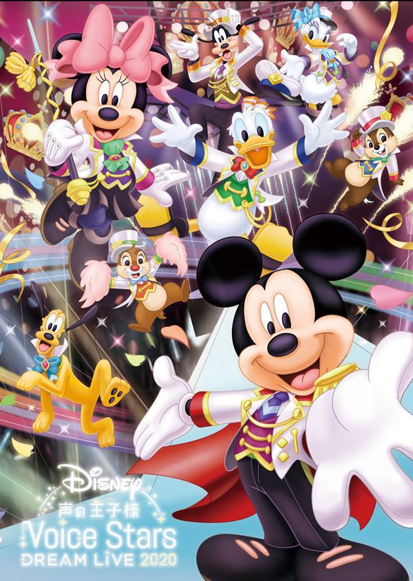 「Disney 声の王子様Voice Stars Dream Live 2020」メインビジュアル Presentation licensed by Disney Concerts.(C)Disney