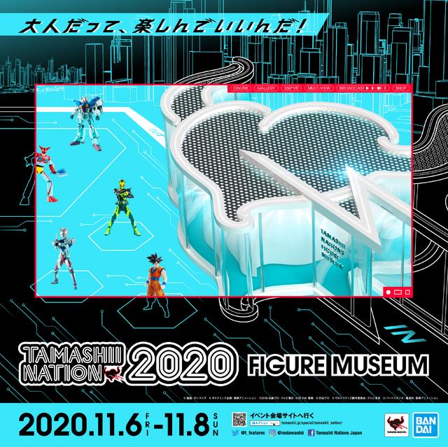 「TAMASHII NATION 2020」