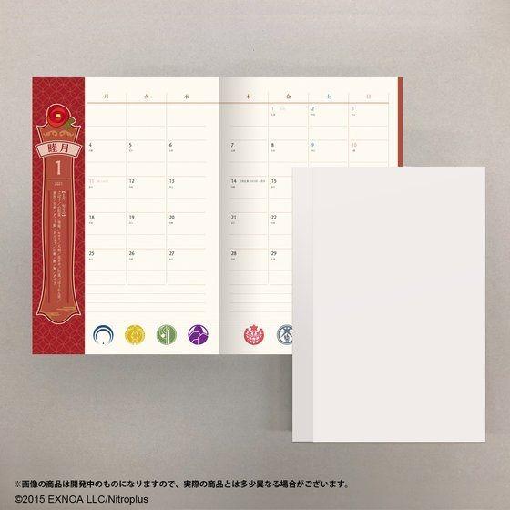 「刀剣乱舞-ONLINE- 2021年手帳」本冊(C)2015 EXNOA LLC/Nitroplus