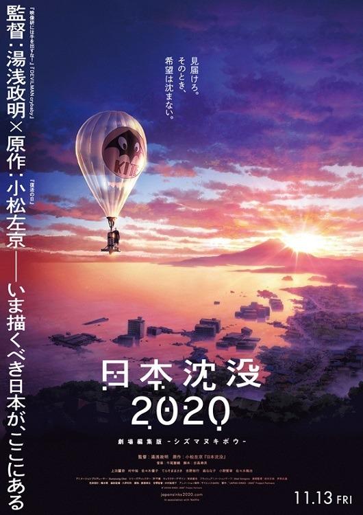 """『日本沈没2020 劇場編集版 -シズマヌキボウ-』ポスタービジュアル(C)""""JAPAN SINKS : 2020""""Project Partners"""